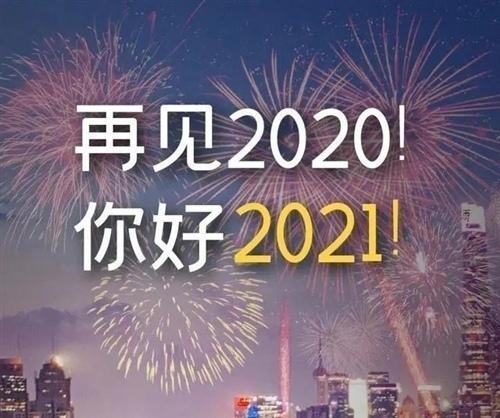 2020最后一天的心情说说